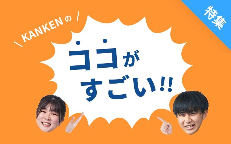 (特集)KANKENのココがすごい!!