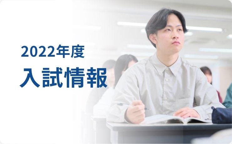 2022年度入試情報