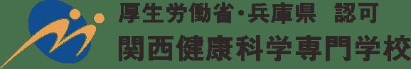 関西健康科学専門学校