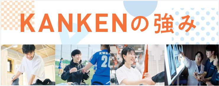 兵庫県唯一の柔道整復師養成専門学校
