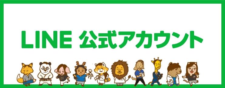 2020年8月から開始 LINE公式アカウント